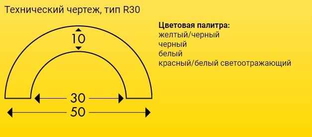 Технический чертеж, тип R30