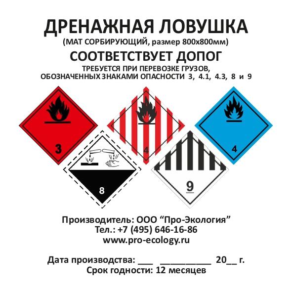 Дренажная ловушка (нефтеловушка для бензовозов) PRO-OIL 80см х 80см